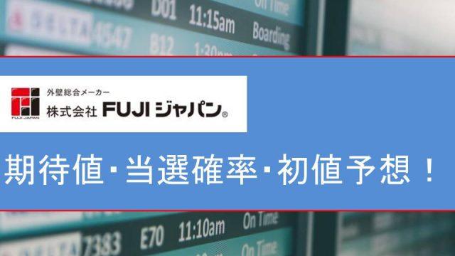 FUJIジャパンIPO期待値